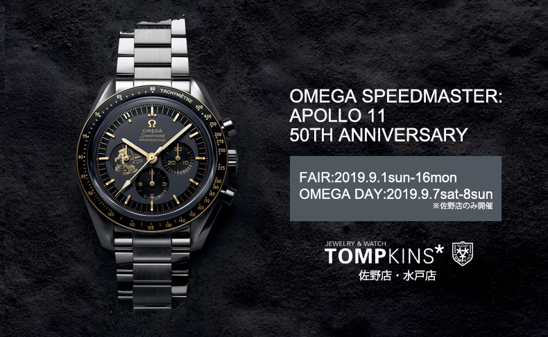 OMEGA SPEEDMASTER:APOLLO 11 50TH ANNIVERSARY 9月1日(日)~16日(月・祝) 栃木県、茨城県:トンプキンス|OMEGA DAY:9月7日(土)8日(日)※佐野店のみ